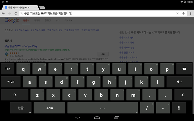 Korean keyboard app